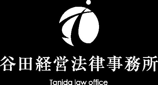 谷田経営法律事務所 弁護士・中小企業診断士