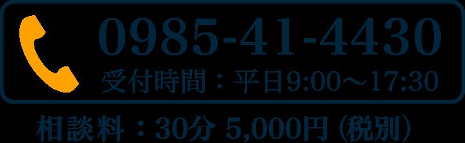 0985-41-4430 受付時間:平日9:00 〜 17:30 相談料:30分 5,000円(税別)